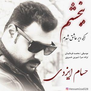 حسام ایزدی